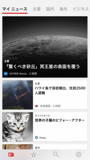 iPhone、iPadアプリ「Microsoft ニュース」のスクリーンショット 1枚目