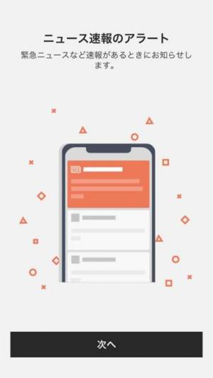 iPhone、iPadアプリ「Microsoft ニュース」のスクリーンショット 3枚目