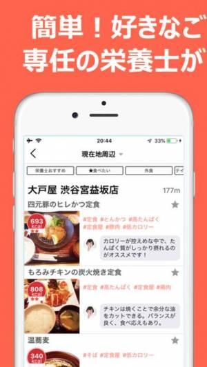 iPhone、iPadアプリ「栄養の専門家によるパーソナル食事サポート「メルシー」」のスクリーンショット 1枚目