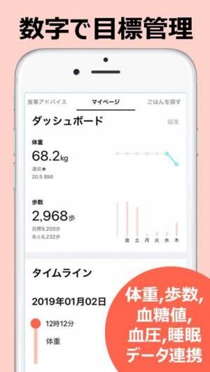 iPhone、iPadアプリ「栄養の専門家によるパーソナル食事サポート「メルシー」」のスクリーンショット 5枚目