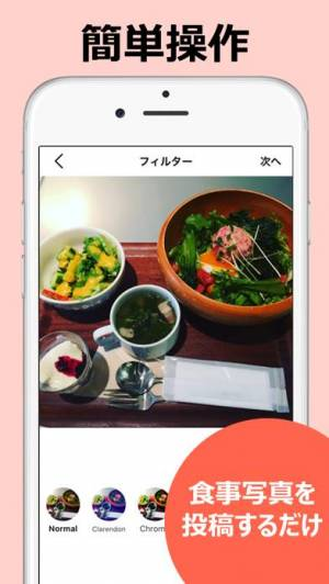 iPhone、iPadアプリ「栄養の専門家によるパーソナル食事サポート「メルシー」」のスクリーンショット 3枚目