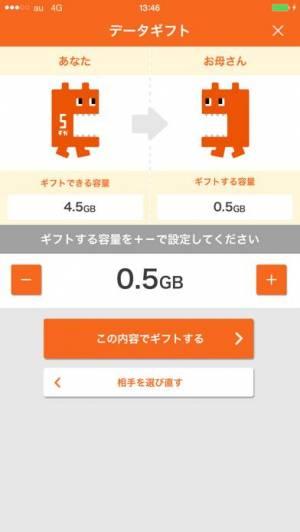 iPhone、iPadアプリ「デジラアプリ - データ容量のやりくりに」のスクリーンショット 3枚目