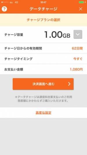 iPhone、iPadアプリ「デジラアプリ - データ容量のやりくりに」のスクリーンショット 2枚目