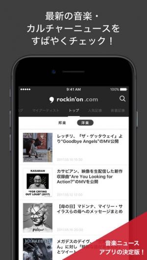 iPhone、iPadアプリ「rockinon.com(ロッキング・オン ドットコム)」のスクリーンショット 1枚目