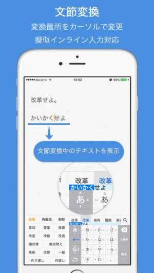 iPhone、iPadアプリ「ワードライト - 日本語・類語キーボード」のスクリーンショット 3枚目