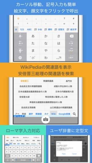 iPhone、iPadアプリ「ワードライト - 日本語・類語キーボード」のスクリーンショット 5枚目