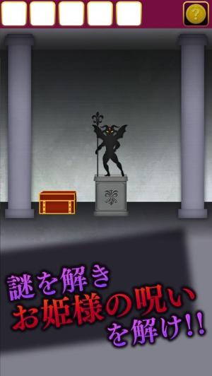 iPhone、iPadアプリ「脱出ゲーム 呪われの姫君」のスクリーンショット 3枚目