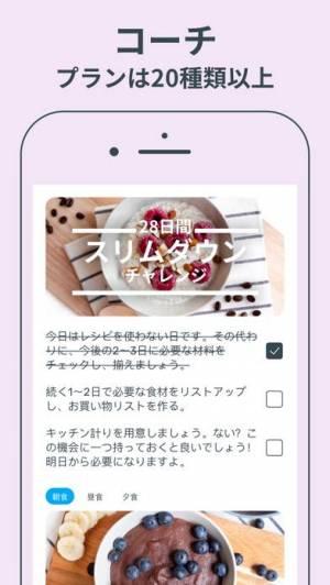 iPhone、iPadアプリ「YAZIO (ヤジオ) カロリー計算、ダイエット 体重 記録」のスクリーンショット 4枚目