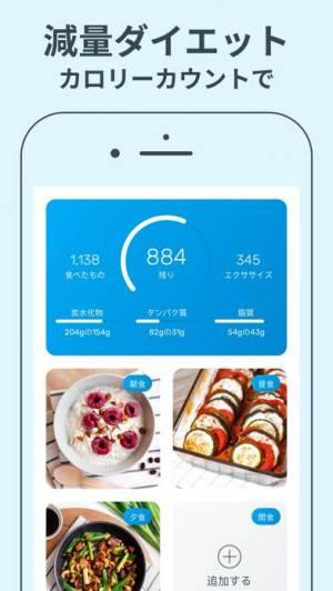 iPhone、iPadアプリ「YAZIO (ヤジオ) カロリー計算、ダイエット 体重 記録」のスクリーンショット 1枚目