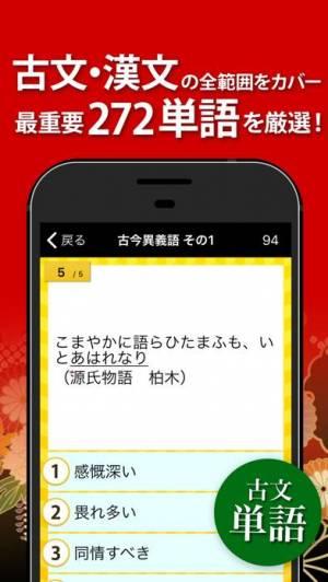 iPhone、iPadアプリ「古文・漢文(古文単語、古典文法、漢文)」のスクリーンショット 1枚目