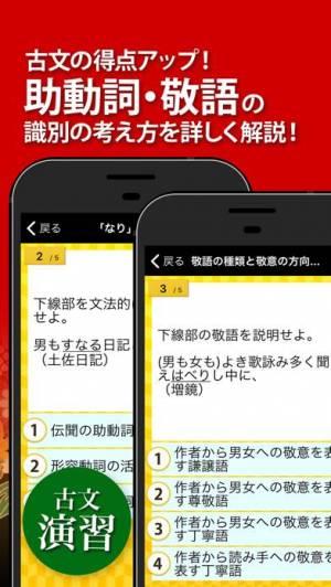 iPhone、iPadアプリ「古文・漢文(古文単語、古典文法、漢文)」のスクリーンショット 3枚目
