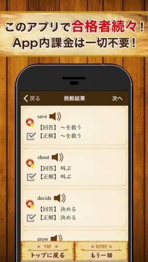 iPhone、iPadアプリ「英検®英単語」のスクリーンショット 3枚目