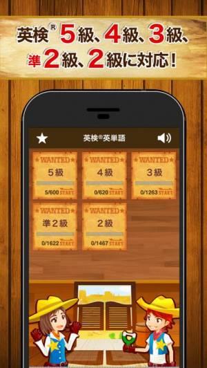 iPhone、iPadアプリ「英検®英単語」のスクリーンショット 2枚目