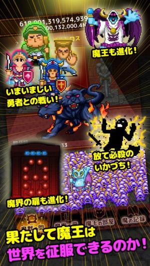 iPhone、iPadアプリ「魔界の扉~伝説のモンスター育成~」のスクリーンショット 4枚目