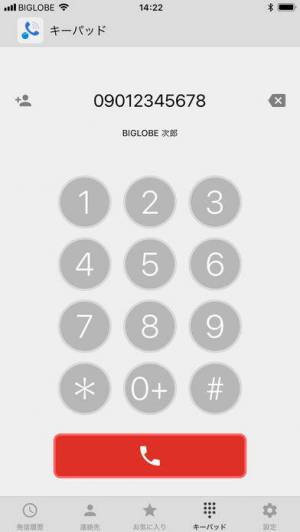 iPhone、iPadアプリ「BIGLOBEでんわ」のスクリーンショット 4枚目