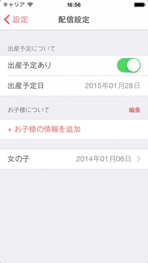 iPhone、iPadアプリ「ママのための【mama:Q】 ~ 妊娠・出産・育児を楽しむママたちへ ~」のスクリーンショット 4枚目