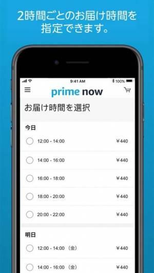 iPhone、iPadアプリ「Amazon Prime Now」のスクリーンショット 3枚目