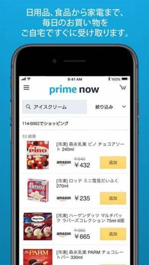 iPhone、iPadアプリ「Amazon Prime Now」のスクリーンショット 2枚目