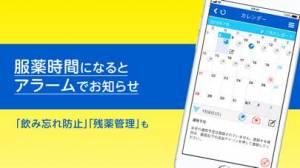 iPhone、iPadアプリ「お薬手帳プラス 日本調剤の薬局へ処方せんの事前送信ができる」のスクリーンショット 5枚目