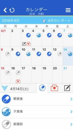 iPhone、iPadアプリ「「お薬手帳プラス」日本調剤の電子お薬手帳」のスクリーンショット 4枚目