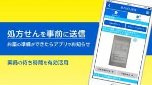 iPhone、iPadアプリ「お薬手帳プラス 日本調剤の薬局へ処方せんの事前送信ができる」のスクリーンショット 3枚目