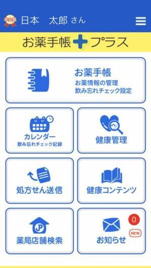 iPhone、iPadアプリ「「お薬手帳プラス」日本調剤の電子お薬手帳」のスクリーンショット 1枚目