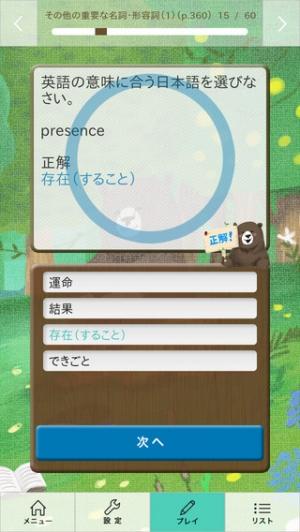 iPhone、iPadアプリ「きりはらの森」のスクリーンショット 5枚目