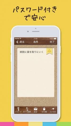 iPhone、iPadアプリ「らくメモ -らくチン&シンプルなふせん風メモ帳アプリ-」のスクリーンショット 4枚目