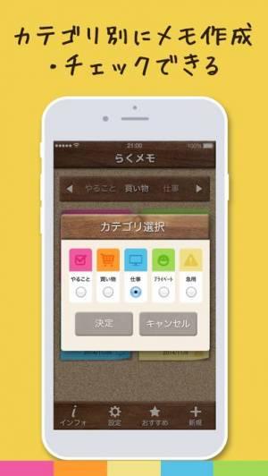 iPhone、iPadアプリ「らくメモ -らくチン&シンプルなふせん風メモ帳アプリ-」のスクリーンショット 3枚目