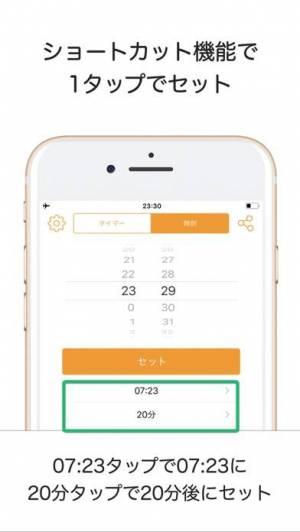 iPhone、iPadアプリ「バイブアラーム 音の鳴らないバイブ目覚し時計」のスクリーンショット 4枚目
