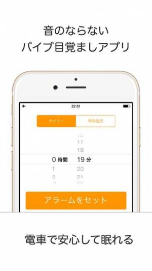 iPhone、iPadアプリ「バイブアラーム 音の鳴らないバイブ目覚し時計」のスクリーンショット 1枚目