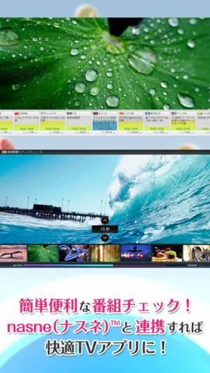 iPhone、iPadアプリ「torne™ mobile」のスクリーンショット 1枚目