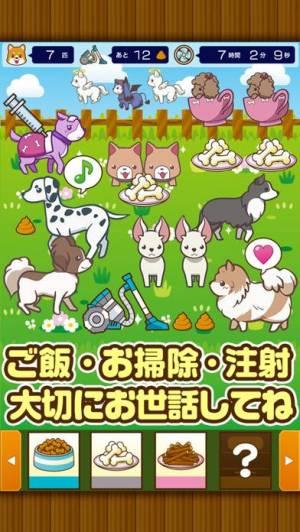 iPhone、iPadアプリ「わんわんランド~犬を育てる楽しい育成ゲーム~」のスクリーンショット 2枚目