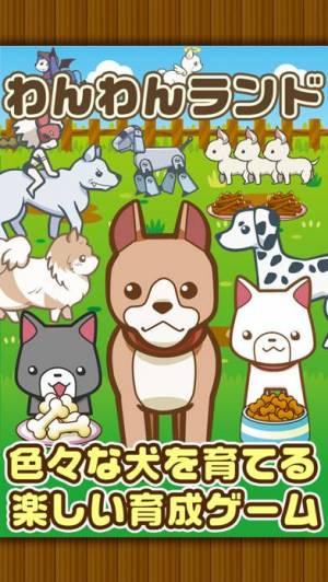 iPhone、iPadアプリ「わんわんランド~犬を育てる楽しい育成ゲーム~」のスクリーンショット 1枚目