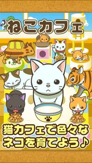 iPhone、iPadアプリ「ねこカフェ~猫を育てる楽しい育成ゲーム~」のスクリーンショット 1枚目