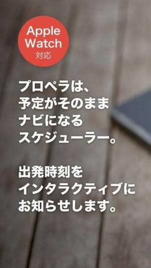 iPhone、iPadアプリ「PROPELa」のスクリーンショット 1枚目