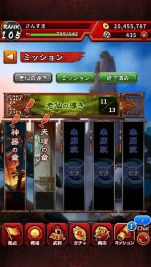 iPhone、iPadアプリ「三国大戦スマッシュ!/さんすま」のスクリーンショット 5枚目