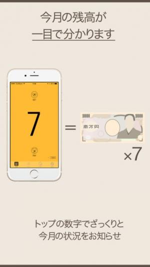 iPhone、iPadアプリ「ノコリイクラ〜手持ち残高が一目でわかるおこづかい帳アプリ〜」のスクリーンショット 2枚目