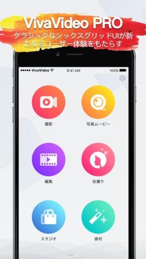 iPhone、iPadアプリ「VivaVideo Pro - HD全機能動画編集アプリ」のスクリーンショット 1枚目