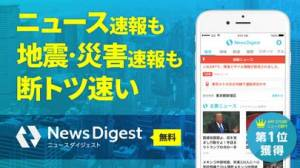 iPhone、iPadアプリ「NewsDigest(ニュースダイジェスト)」のスクリーンショット 1枚目