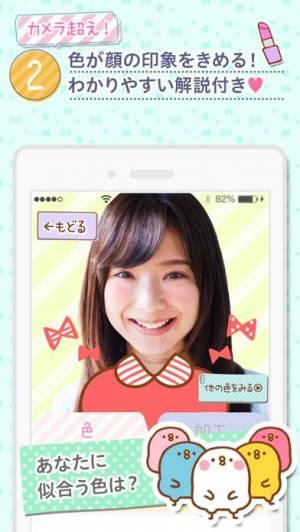 iPhone、iPadアプリ「便利ミラー カナヘイの自撮りレッスン」のスクリーンショット 3枚目