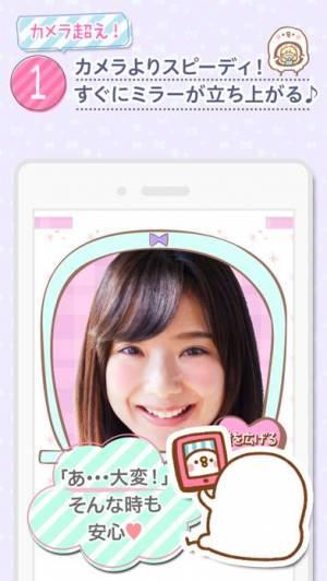 iPhone、iPadアプリ「便利ミラー カナヘイの自撮りレッスン」のスクリーンショット 2枚目