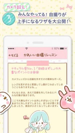 iPhone、iPadアプリ「便利ミラー カナヘイの自撮りレッスン」のスクリーンショット 4枚目