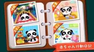iPhone、iPadアプリ「赤ちゃんの世話をする—BabyBus」のスクリーンショット 4枚目