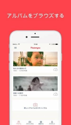 iPhone、iPadアプリ「フォトスキャナープラス」のスクリーンショット 3枚目