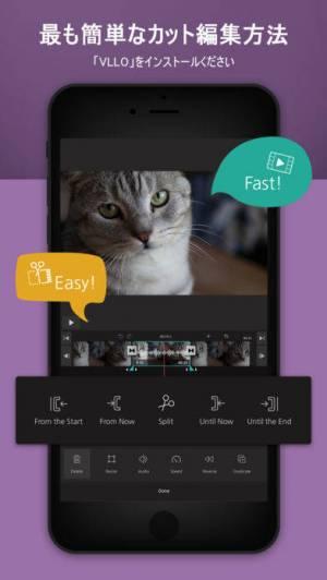 iPhone、iPadアプリ「VLLO (ブロ) - Vimo, 動画編集」のスクリーンショット 1枚目