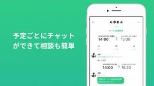 iPhone、iPadアプリ「TimeTree [タイムツリー]」のスクリーンショット 4枚目