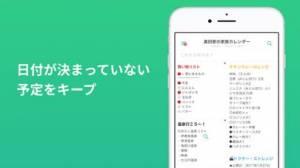 iPhone、iPadアプリ「TimeTree [タイムツリー]」のスクリーンショット 5枚目