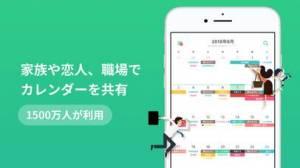 iPhone、iPadアプリ「TimeTree [タイムツリー]」のスクリーンショット 1枚目