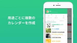 iPhone、iPadアプリ「TimeTree [タイムツリー]」のスクリーンショット 3枚目